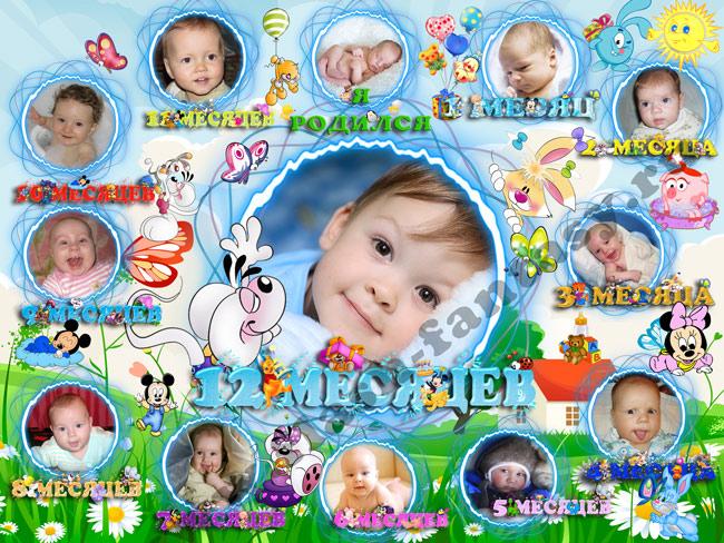 Фотоколлаж на день рождения ребенка